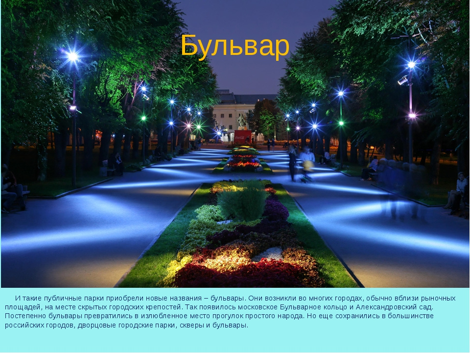Бульвар  И такие публичные парки приобрели новые названия – бульвары. Они во...