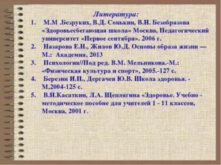 Литература: М.М .Безруких, В.Д. Сонькин, В.Н. Безобразова «Здоровьесбегающая