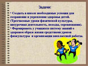 Задачи: Организовать мониторинг физического развития школьников. Создать в шк