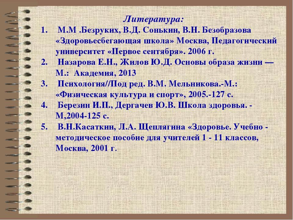 Литература: М.М .Безруких, В.Д. Сонькин, В.Н. Безобразова «Здоровьесбегающая...