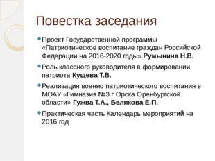 Повестка заседания Проект Государственной программы «Патриотическое воспитани