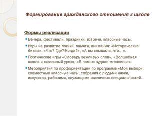 Формирование гражданского отношения к школе Формы реализации Вечера, фестивал
