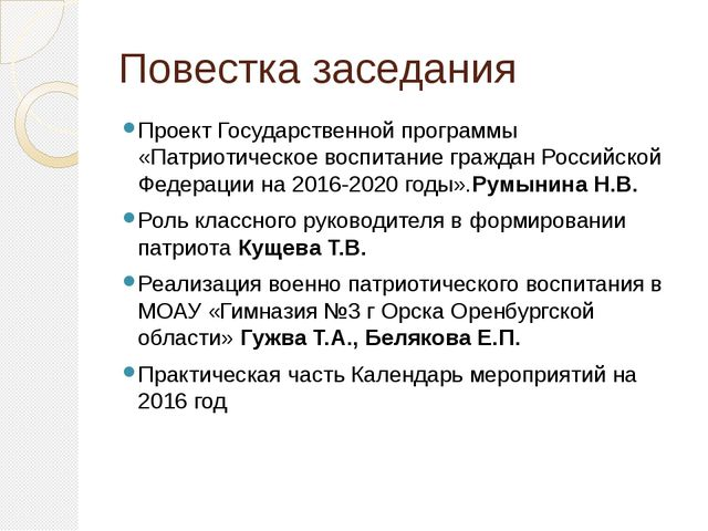 Повестка заседания Проект Государственной программы «Патриотическое воспитани...