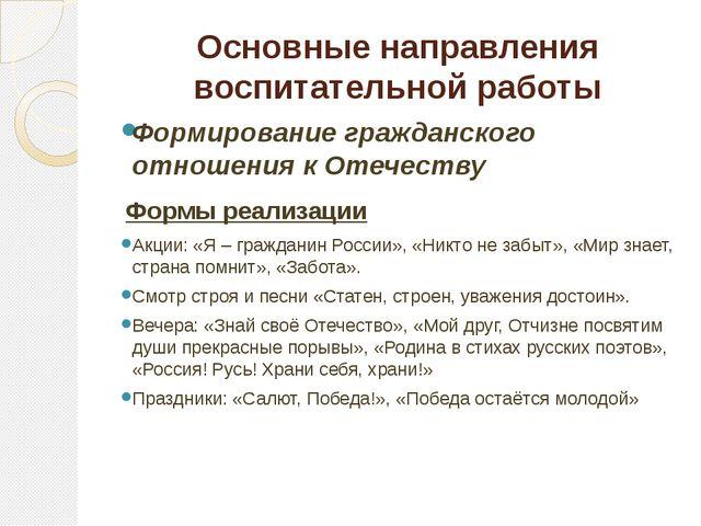 Основные направления воспитательной работы Формирование гражданского отношени...