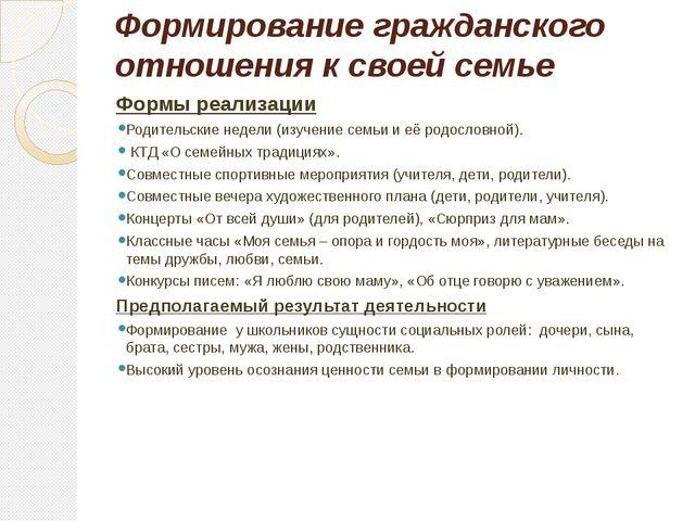 Формирование гражданского отношения к своей семье Формы реализации Родительск...