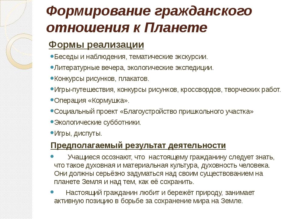 Формирование гражданского отношения к Планете Формы реализации Беседы и наблю...