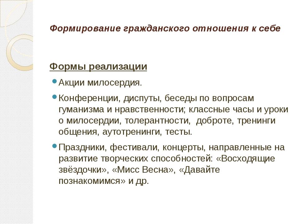 Формирование гражданского отношения к себе Формы реализации Акции милосердия....