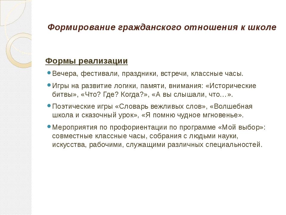 Формирование гражданского отношения к школе Формы реализации Вечера, фестивал...