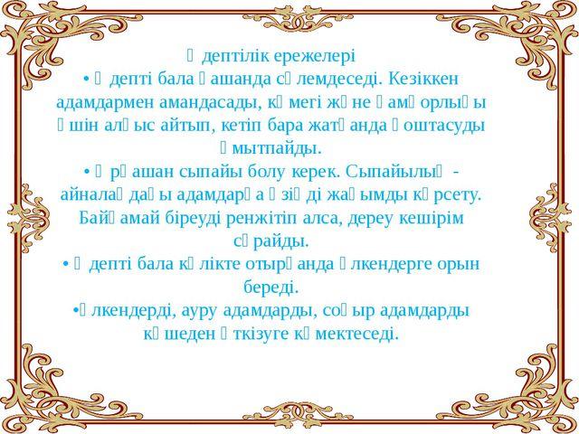 Әдептілік ережелері • Әдепті бала қашанда сәлемдеседі. Кезіккен адамдармен ам...