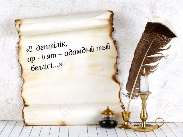 «Әдептілік, ар - ұят – адамдықтың белгісі...»
