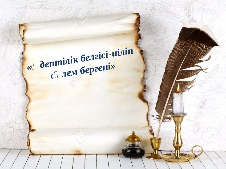 «Әдептілік белгісі-иіліп сәлем бергені»