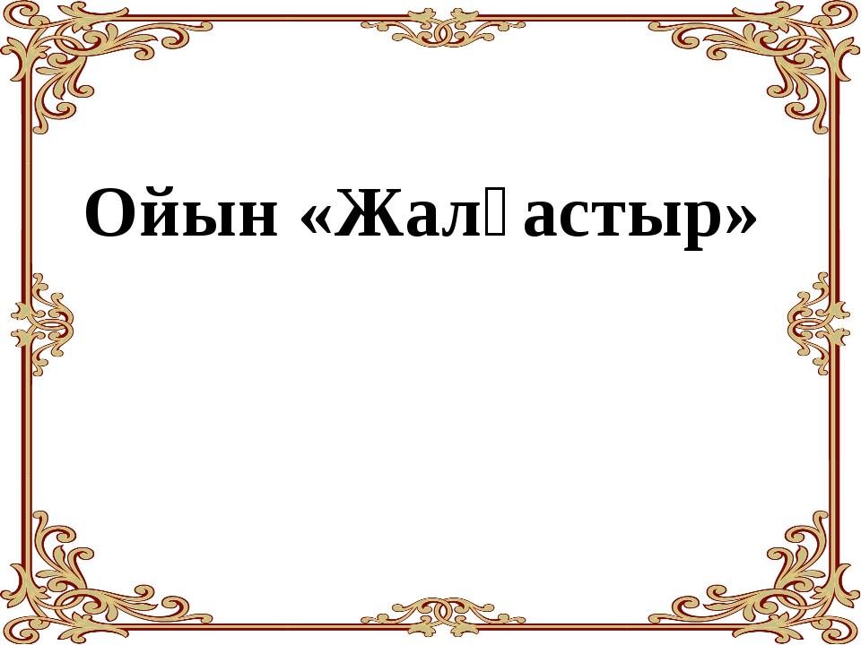 Ойын «Жалғастыр»