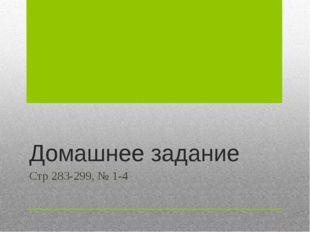Домашнее задание Стр 283-299, № 1-4