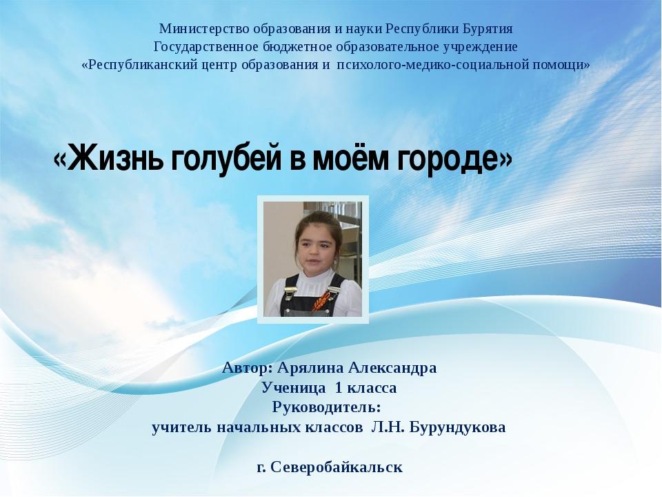 «Жизнь голубей в моём городе» Министерство образования и науки Республики Бу...
