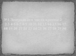 №1.Зачеркиваем числа кратны 2 2 3 4 5 6 7 8 9 10 11 12 13 14 15 16 17 18 19