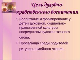 Цель духовно-нравственного воспитания Воспитание и формирование у детей духов