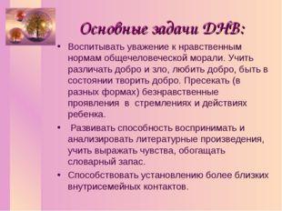 Основные задачи ДНВ: Воспитывать уважение к нравственным нормам общечеловечес