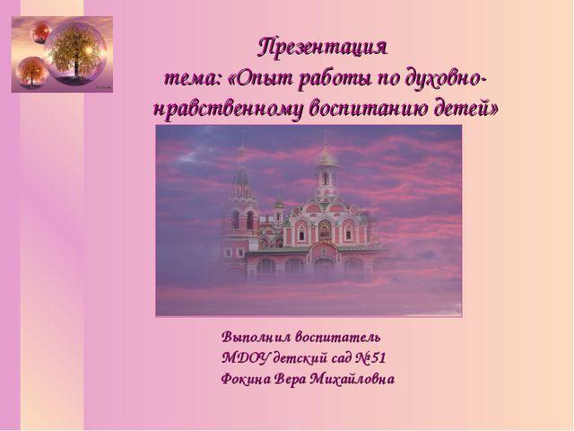 Выполнил воспитатель МДОУ детский сад № 51 Фокина Вера Михайловна Презентация...