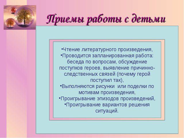 Приемы работы с детьми Чтение литературного произведения, Проводится запланир...