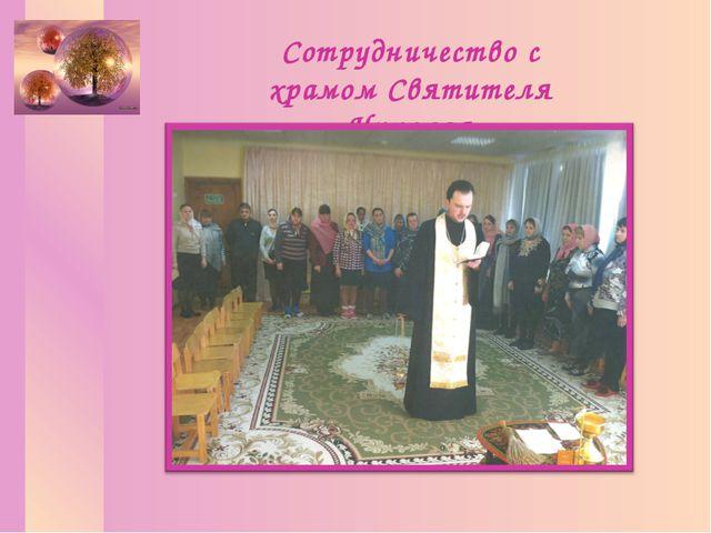 Сотрудничество с храмом Святителя Николая