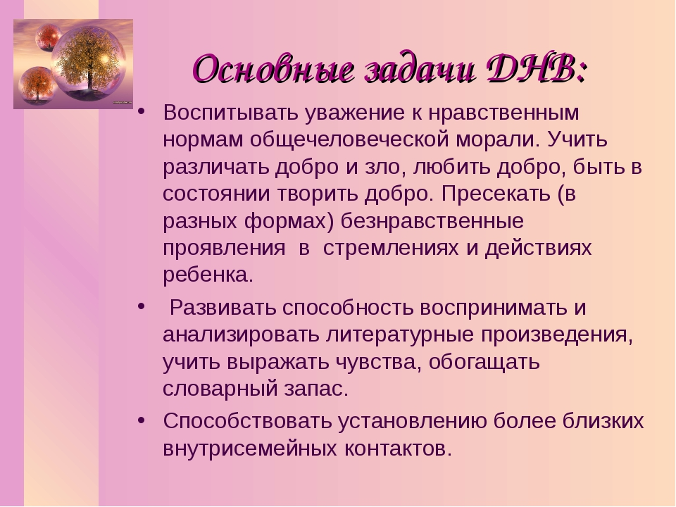 Основные задачи ДНВ: Воспитывать уважение к нравственным нормам общечеловечес...