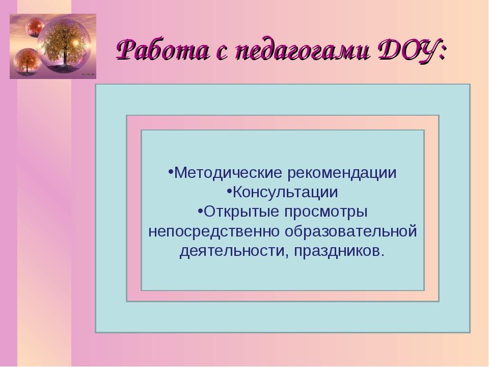 Работа с педагогами ДОУ: Методические рекомендации Консультации Открытые прос...