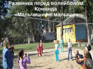 Разминка перед волейболом. Команда «Мальчиши-не малыши»