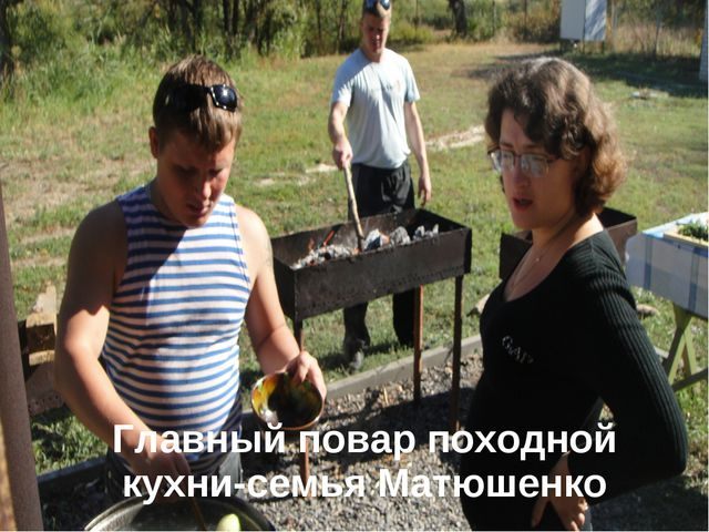 Главный повар походной кухни-семья Матюшенко