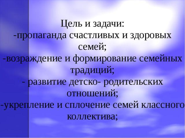 Цель и задачи: -пропаганда счастливых и здоровых семей; -возраждение и формир...