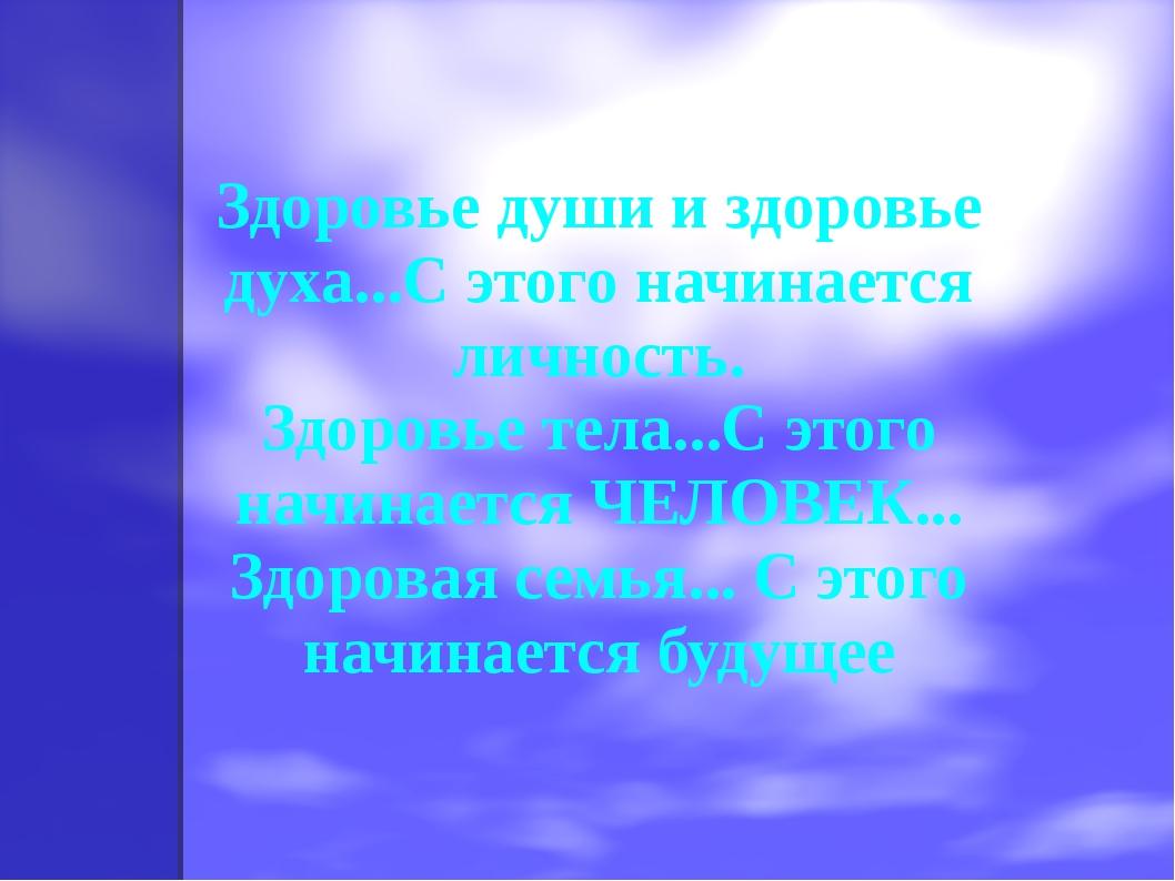 Здоровье души и здоровье духа...С этого начинается личность. Здоровье тела......