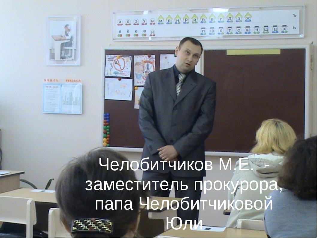 Челобитчиков М.Е. - заместитель прокурора, папа Челобитчиковой Юли