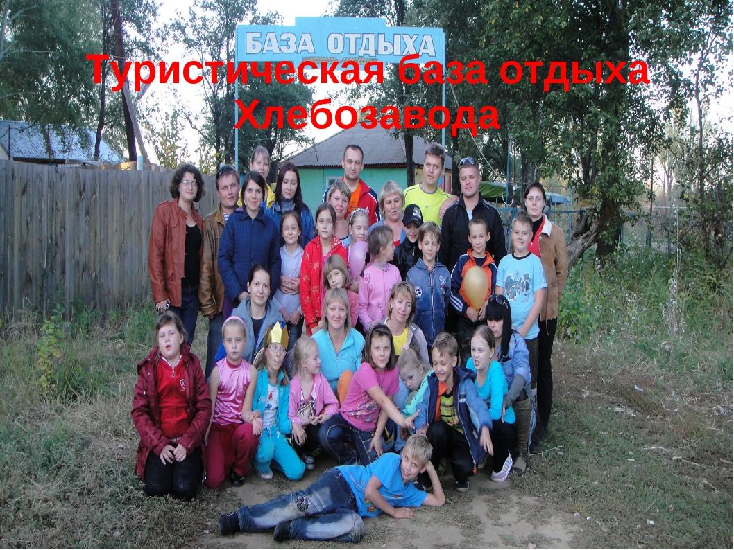 Туристическая база отдыха Хлебозавода