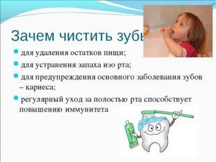 Зачем чистить зубы? для удаления остатков пищи; для устранения запаха изо рта