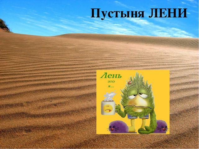 Пустыня ЛЕНИ