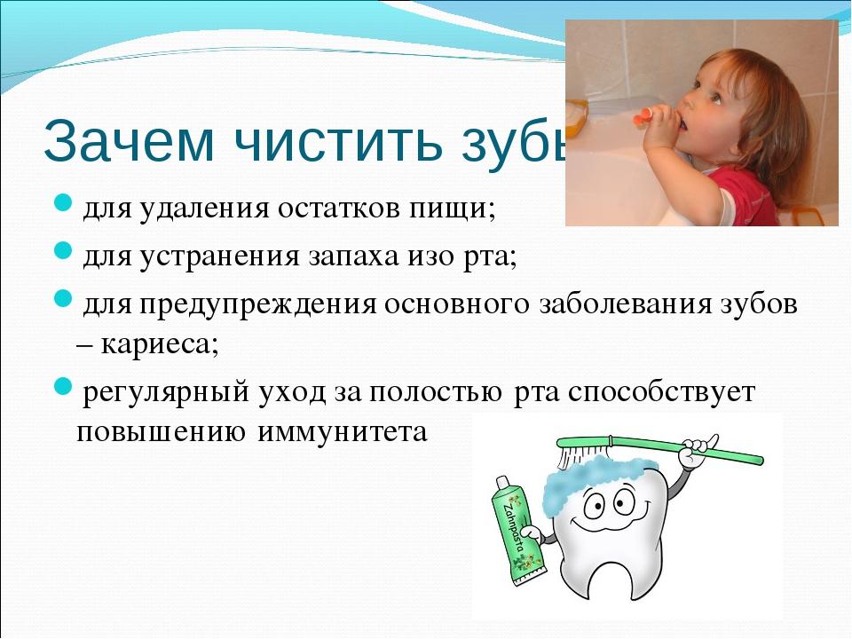 Зачем чистить зубы? для удаления остатков пищи; для устранения запаха изо рта...
