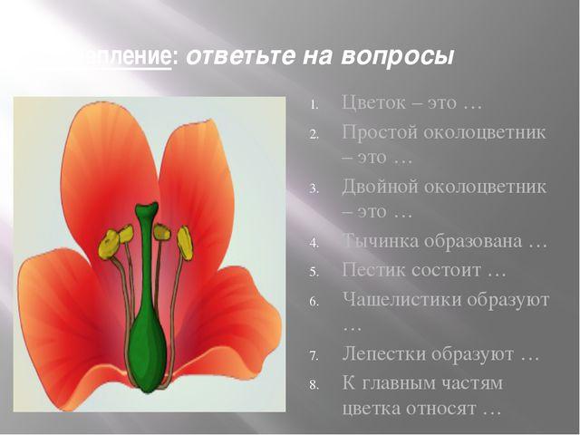 Закрепление: ответьте на вопросы Цветок – это … Простой околоцветник – это …...