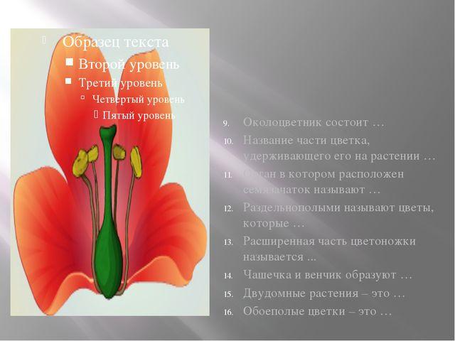 Околоцветник состоит … Название части цветка, удерживающего его на растении...
