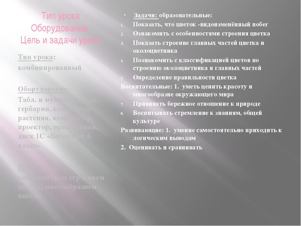 Тип урока Оборудование Цель и задачи урока Тип урока: комбинированный Оборудо...