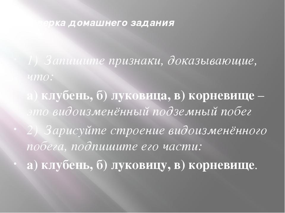 Проверка домашнего задания 1) Запишите признаки, доказывающие, что: а) клубен...