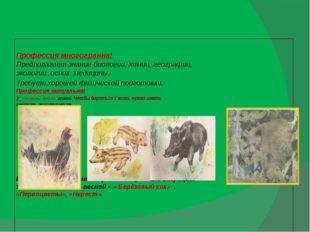 Профессия многогранна! Предполагает знание биологии, химии, географии, эколо