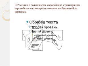 В России и в большинстве европейских стран принята европейская система распол