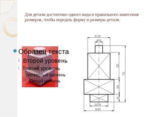 Для детали достаточно одного вида и правильного нанесения размеров, чтобы пер