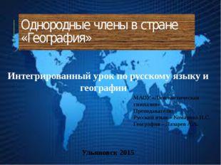 Однородные члены в стране «География» МАОУ «Лингвистическая гимназия» Препода