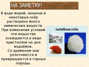 В воде морей, океанов и некоторых озёр растворено много химических веществ. П