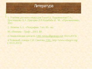 Литература 1. Учебник русского языка для 5 класса. Ладыженская Г.А., Тростенц