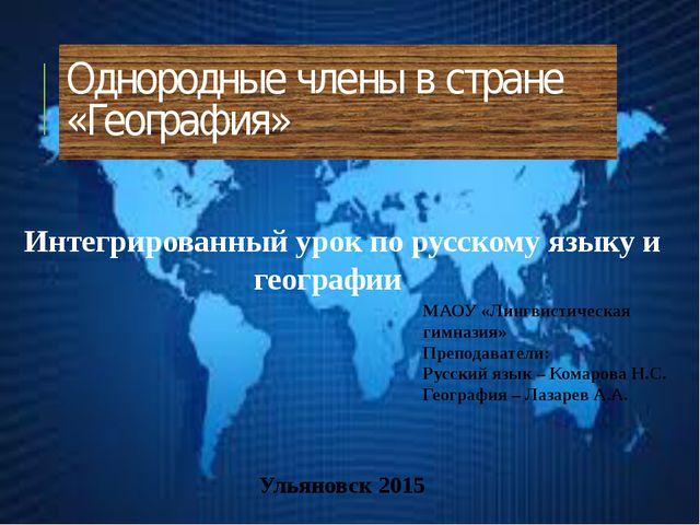 Однородные члены в стране «География» МАОУ «Лингвистическая гимназия» Препода...