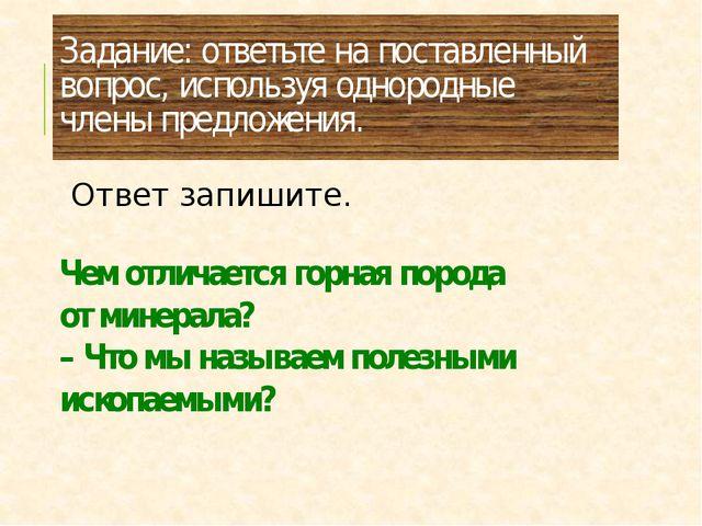 Задание: ответьте на поставленный вопрос, используя однородные члены предложе...