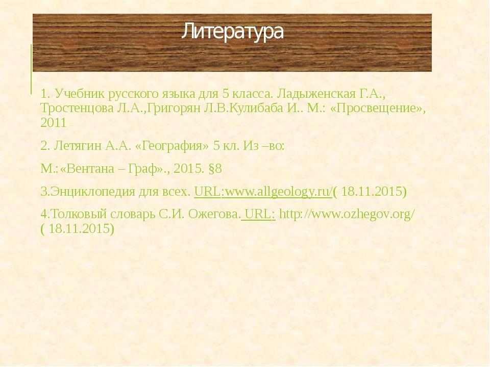 Литература 1. Учебник русского языка для 5 класса. Ладыженская Г.А., Тростенц...