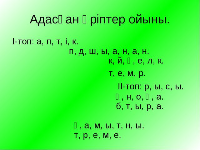 Адасқан әріптер ойыны. І-топ: а, п, т, і, к. п, д, ш, ы, а, н, а, н. к, й, ө,...