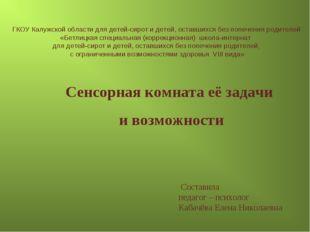 Составила педагог – психолог Кабачёва Елена Николаевна ГКОУ Калужской област